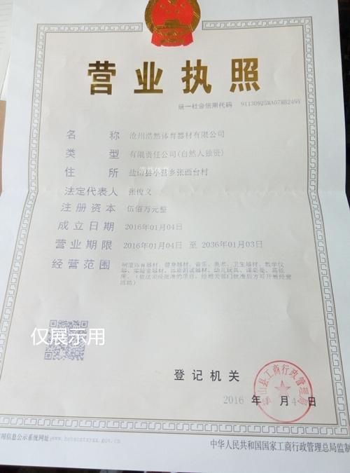 营业执照_看图王.jpg